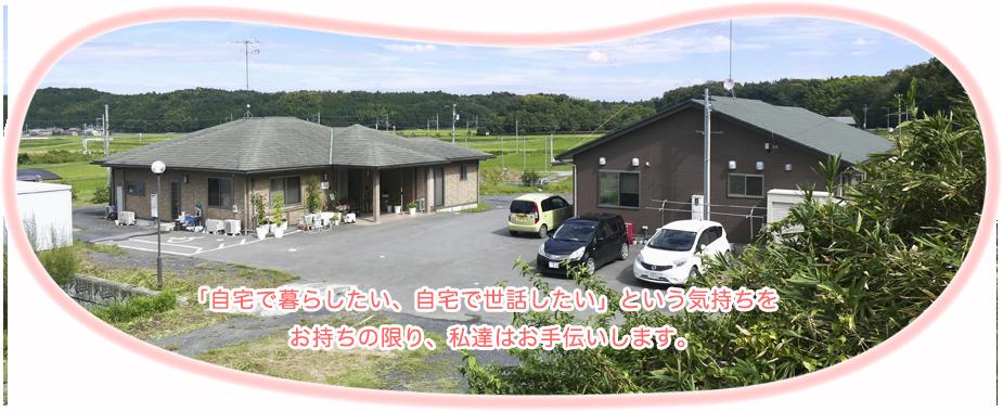 外観写真(デイサービスセンターさくら・さくら第二)